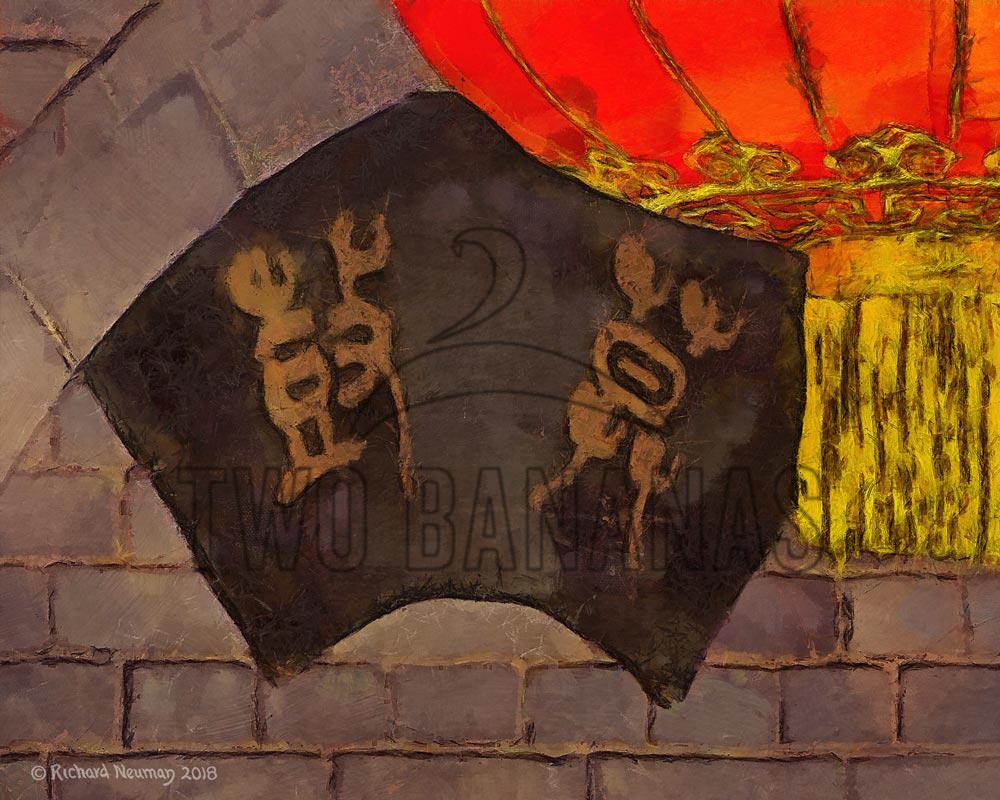 Red Lantern Black Banner Temple Xian China Download Print Richard Neuman Two Bananas Art